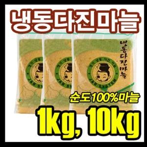 냉동다진마늘-1Kg/간마늘/수입마늘/다진마늘-100%