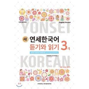 새 연세한국어 듣기와 읽기 3-1 영어  연세대학교 한국어학당 교재편찬위원회