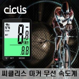 씨클리스 속도계 마커/자전거 무선 측정기 대형사이즈