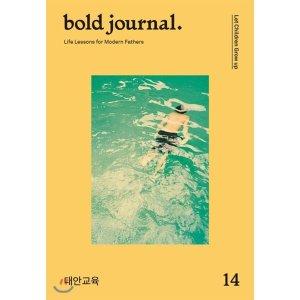 볼드 저널 bold journal  (계간) : 14호  2019  : No 14 대안교육 Let Children Grow up  편집부