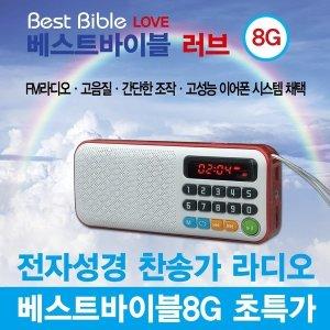 베스트바이블 LOVE 8G - 전자성경/찬송가/복음성가