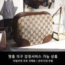 (명품직구) GG 캔버스 라운드 크로스백 449413-KY9LG