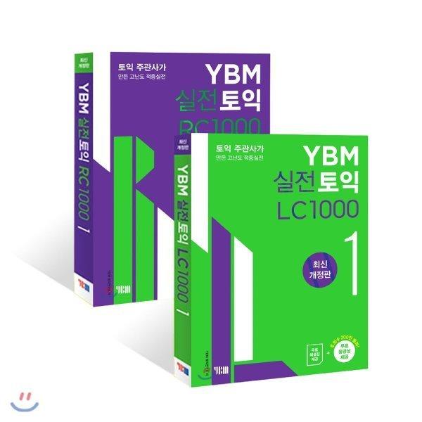 YBM 실전토익 LC 1000 1 + RC 1000 1 : 토익주관사가 만든 고난도 적중실전  YBM 편집국