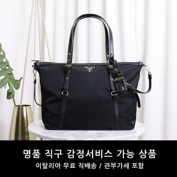 (명품직구) 포코노 금장 메탈 지퍼 쇼퍼백 1BG253-ZMY