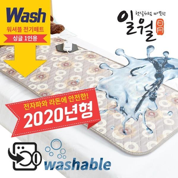 워셔블 전기요/전기매트/장판 민트햇살 20년형 (싱글)