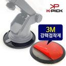 케이픽 차량용 3M 데쉬보드 흡착판