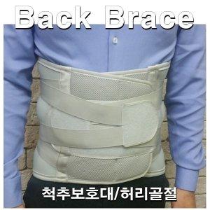허리골절보호대/의료용 허리보호대/디스크허리보호대
