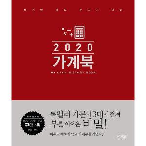 2020 가계북  이밥차   그리고책 편집부  쓰기만 해도 부자가 되는