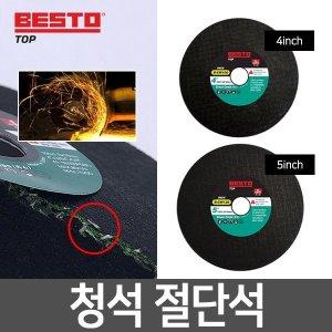 베스토 탑 청삭 절단석/연마석/그라인더날/4인치/5인