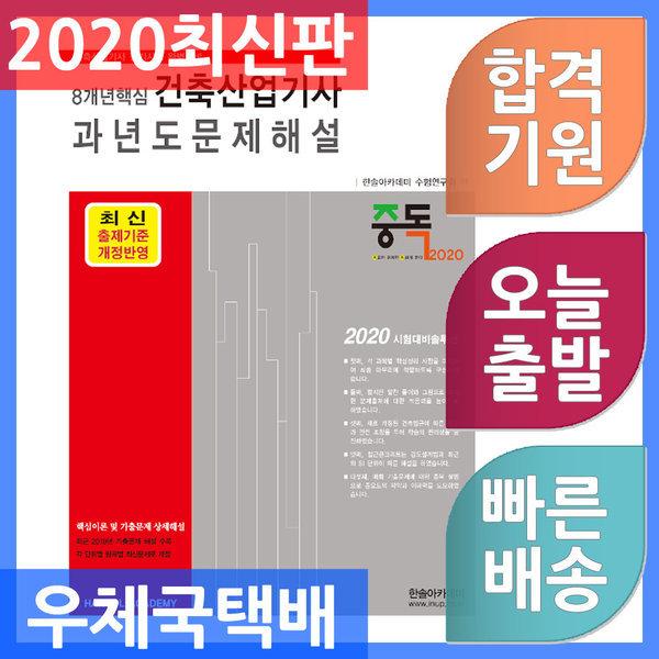 한솔아카데미 8개년 핵심 건축산업기사 과년도 문제해설 2020
