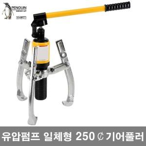 일체형 유압기어풀러 CK10/기어풀러 휠 베어링 기어