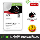 16TB Ironwolf NAS HDD 하드디스크 ST16000VN001