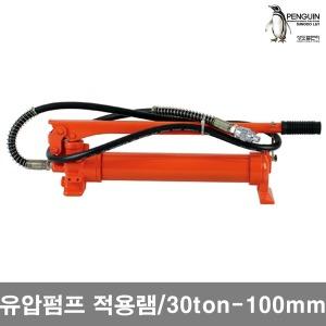 수동 유압펌프 UP1B/탱크800cc/적용램 30톤 100mm까지