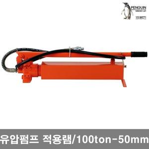 수동 유압펌프 UP2A/탱크2000cc/적용램100톤 50mm까지