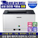 컬러레이저프린터기 SL-C513W 신모델 WiFi 토너포함