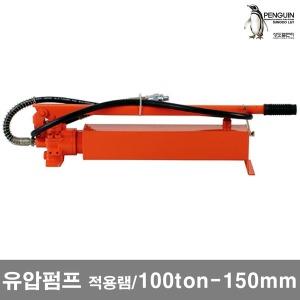 수동 유압펌프 UP3A/탱크3000cc/적용램100톤150mm까지