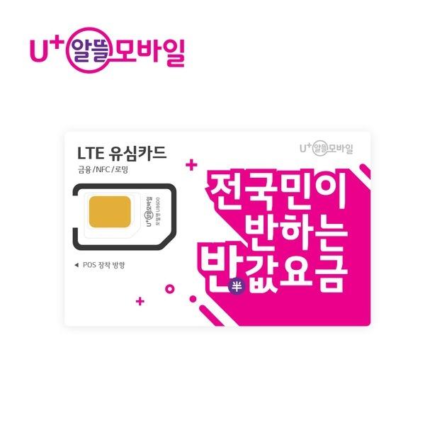 U+알뜰모바일 본사 / 무약정 후불 유심 요금제