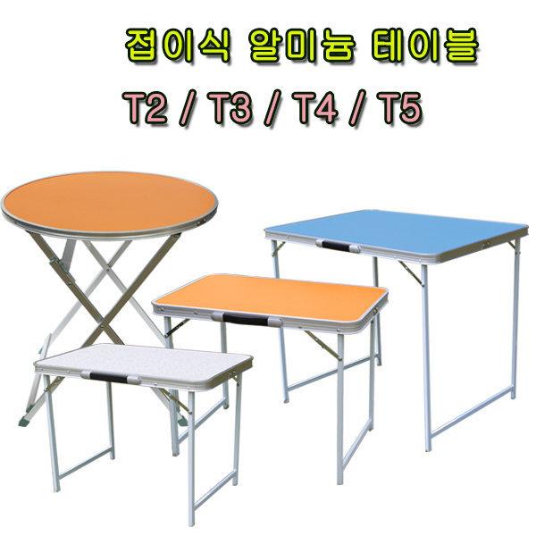 접이식 테이블/휴대용/캠핑/간이용/알미늄/사이즈5종