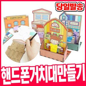 민화 걱정인형 핸드폰 거치대 만들기 우드아트 DIY