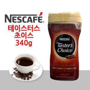 네스카페 테이스터스초이스 하우스블랜드 340g 커피