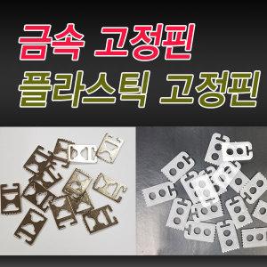 매듭없는 신발끈 운동화끈 금속 플라스틱고정핀
