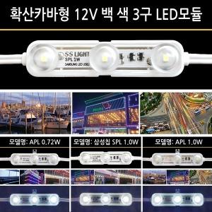 삼성LED LED3구모듈 확산카바형 1W 간판 매장 테두리