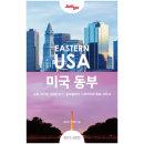 저스트 고 미국 동부 (2019-2020) 저스트고 여행책 시리즈 시공사