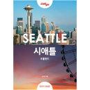 저스트 고 시애틀 포틀랜드 (2019-2020) 저스트고 여행책 시리즈 시공사