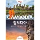 저스트 고 캄보디아 (2020-2021) 저스트고 여행책 시리즈 시공사