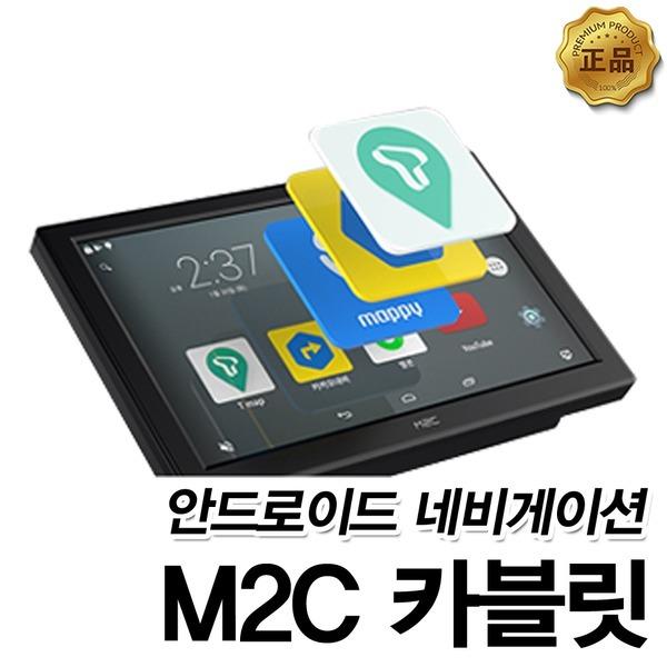 M2C 카블릿 8000W 7000W 단품 및 공임비포함
