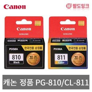 캐논 정품 PG-810 CL-811 MX366 IP2770 IP2772 MP245