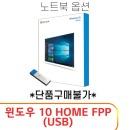 윈도우 10 HOME FPP설치 (17UD790-GX56K 전용)