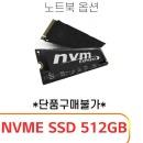 NVME 512GB 추가 (17UD790-GX56K 전용)