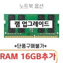 16GB추가 (17UD790-GX56K 전용)