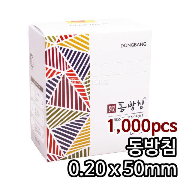 동방침0.20x50mm 1box(1000pcs)/일회용침/스프링쌈지