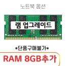 8GB추가 (17UD790-GX56K 전용)