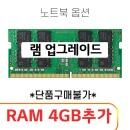 4GB추가 (17UD790-GX56K 전용)