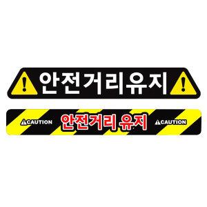 안전거리유지 자동차 반사스티커 화물차 안전스티커