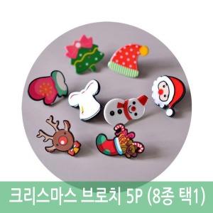 크리스마스 브로치 5P(8종 택1) 뺏지 배찌 선물 산타