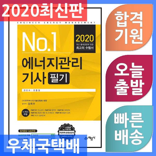 예문사/에너지관리기사 필기 2020
