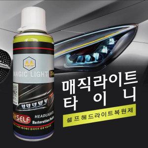 헤드라이트복원제 진짜UV차단(1~2대용)(재료+사포4장)