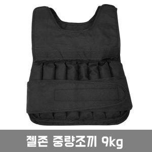 젤존 중량조끼 9kg/웨이트조끼 헬스조끼 모래주머니