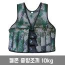 젤존 중량조끼 10kg/웨이트조끼 헬스조끼 모래주머니