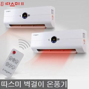 따스미 벽걸이온풍기 SEH-7019 벽걸이히터 전기온풍기