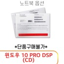 윈도우 10 PRO DSP설치 (15UD590-GX30K 전용)