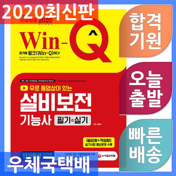 시대고시기획 Win-Q(윙크) 설비보전기능사 필기 + 실기 단기완성 무료 동영상이 있는 2020