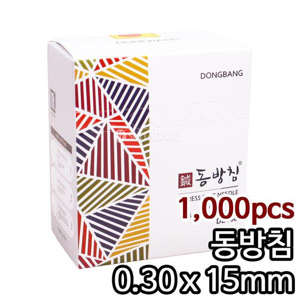 동방침0.30x15mm 1box(1 000pcs)/일회용침/스프링쌈지