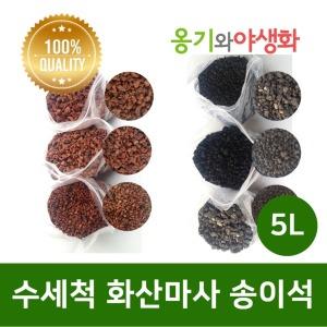 수세척 화산마사 송이석 5L