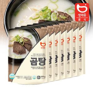 곰탕 570g (2인분) x 7개  /즉석국/사골곰탕/갈비탕