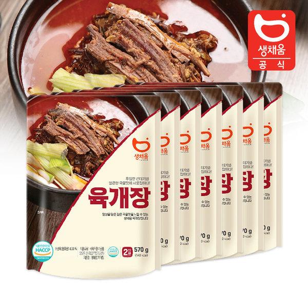 얼큰 육개장 570g (2인분) x 7개 /즉석국/북어국/찌개